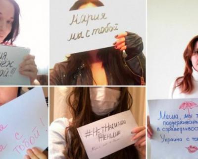 Девушки с пониженной социальной ответственностью запустили флешмоб в поддержку изнасилованной коллеги