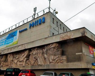 В Севастополе отремонтируют «Россию» в этом году