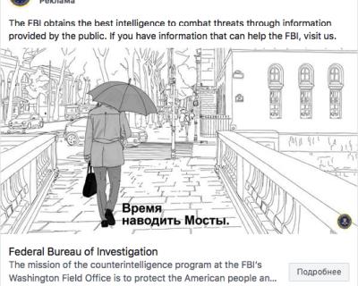 ФБР в Facebook предлагала россиянам сотрудничать с американскими спецслужбами на русском языке, но с ошибками