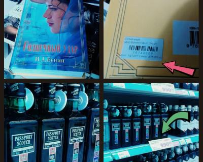 Что дешевле в Севастополе водка или книга? (фото)