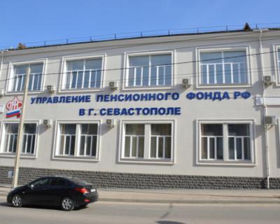 Сотрудники Пенсионного фонда Севастополя наказаны за предоставление недостоверных сведений о доходах