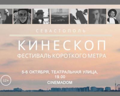 В Севастополе пройдет кинофестиваль короткого метра