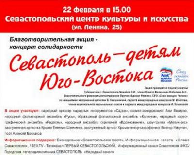 Благотворительный концерт в Севастополе под патронатом губернатора «Севастополь — детям Юго-Востока»