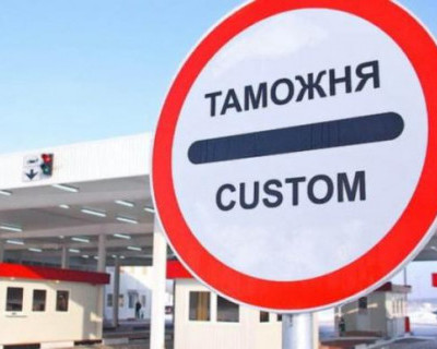 Севастопольская таможня информирует