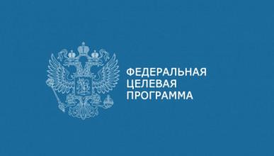 В Севастополе будет создана дирекция единого заказчика и исполнителя работ по программам ФЦП