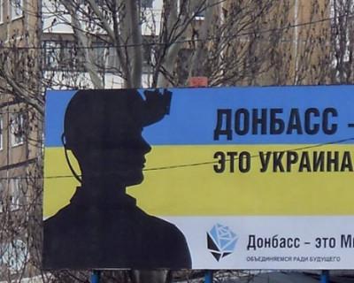 Как на Украине ждут возвращения Донбасса