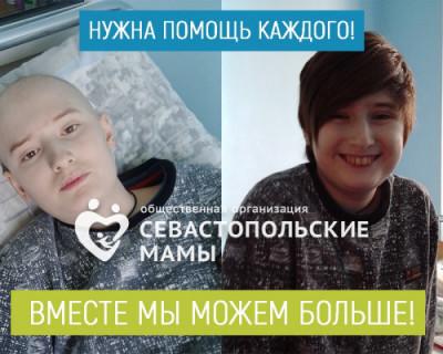 Почему онкологически больные дети Севастополя не имеют права пользоваться «Социальным такси»?