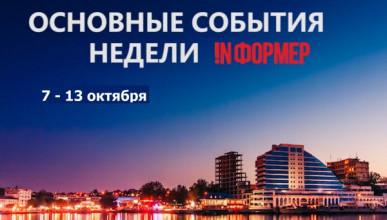 Итоги недели в Севастополе