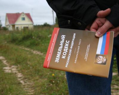 Нарушители земельного законодательства в Севастополе оштрафованы