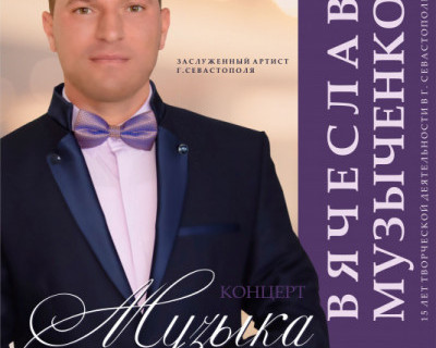 В Севастополе пройдет сольный концерт Вячеслава Музыченко