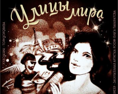 «Улицы мира» в Севастополе