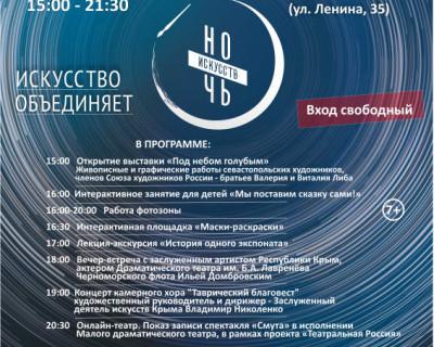 «Ночь искусств - 2019» в Севастополе (ПРОГРАММА МЕРОПРИЯТИЙ)