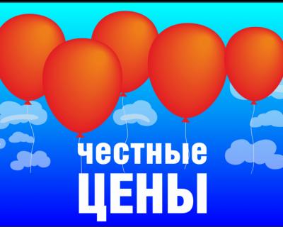 Официально! Севастополь присоединился к проекту «Честные цены»