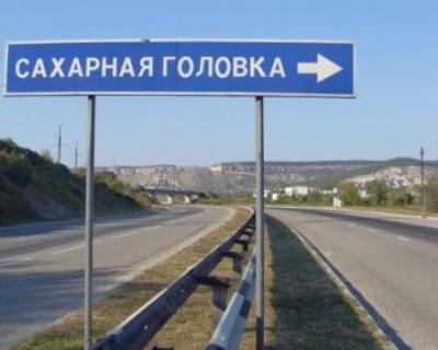 Севастопольский поселок Сахарная Головка вышел в финал конкурса на самые веселые названия населенных пунктов