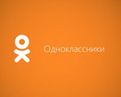 Россиянин потребовал с «Одноклассников» 100 трлн рублей
