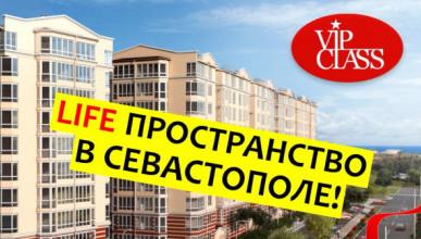 Уникальное пространство в Севастополе для комфортной жизни (ВИДЕО)