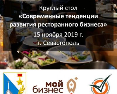 В Севастополе обсудят развитие ресторанного бизнеса (ФОТО)