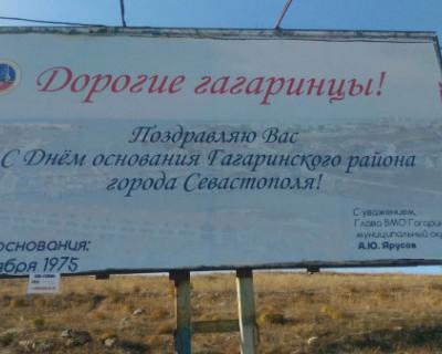 Ярусов в Севастополе заказывает рекламные услуги за бюджетные деньги и размещает билборды со своими поздравлениями!