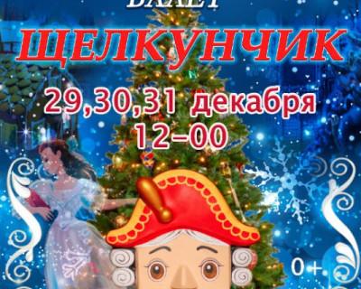 В ДКР Севастополя премьера сказки «Щелкунчик»