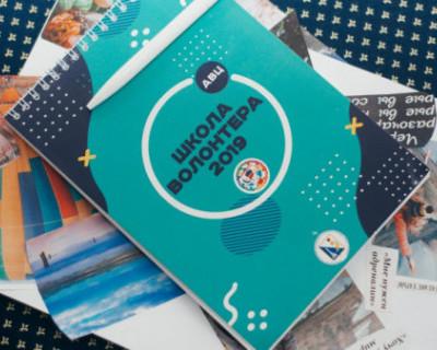 В Севастополе начали принимать заявки на конкурс молодежных проектов