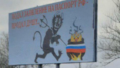На Украине появились баннеры с нечистой силой, которые призывают отказаться от получения российского гражданства