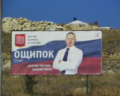 Наружная политическая реклама в Севастополе. Сентябрь 2014 г.