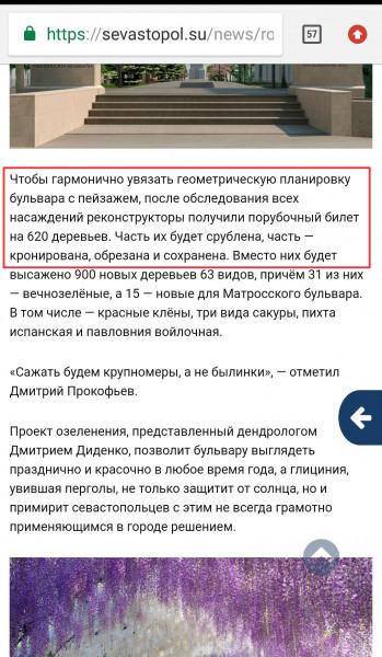 Горелов Севастополь