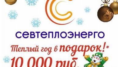 В Севастополе стартует акция для добросовестных потребителей