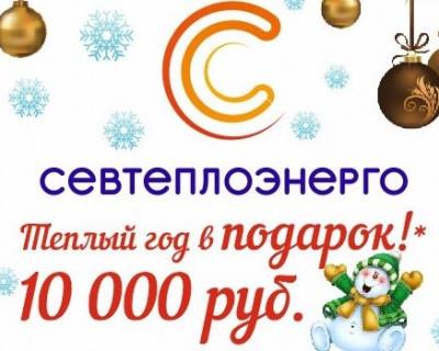 «Севтеплоэнерго» во второй раз проведёт акцию «Теплый год в подарок»