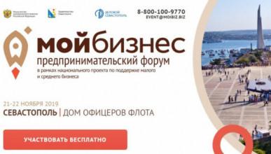 Форум «Мой бизнес - Деловой Севастополь» соберет тысячу участников