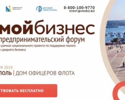 Форум «Мой бизнес-Деловой Севастополь» соберет огромное количество участников