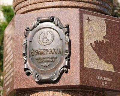 Новость одной строкой.....10 февраля 1784 года порт и крепость в Крыму получили название Севастополь