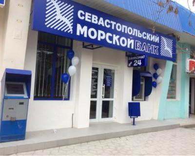 В Севастополе «Морской банк» оштрафовали на солидную сумму