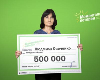 Крымчанка выиграла в лотерею полмиллиона рублей