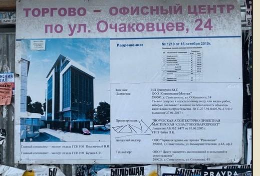 Победное шествие самостроев в Севастополе