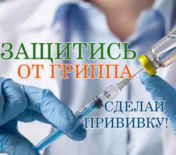 В Севастополе продлили срок вакцинации от гриппа