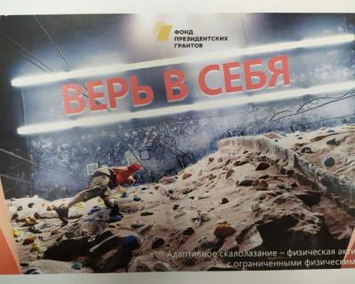 Первая ступень высоты: адаптивное скалолазание в Севастополе