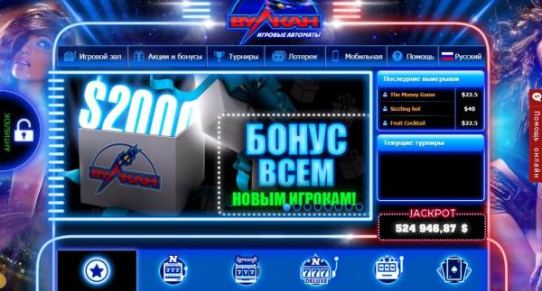 Игровые автоматы в казино «Вулкан» - Информер. Новости Севастополя