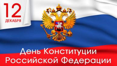 Поздравление врио губернатора Севастополя Михаила Развожаева с Днем Конституции Российской Федерации