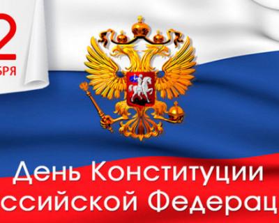 Поздравление врио губернатора Севастополя Михаила Развожаева с Днем Конституции России