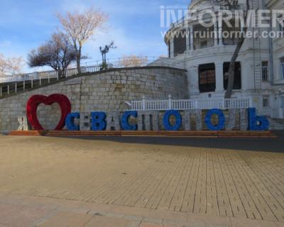 Любят ли чиновники Севастополь?