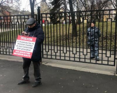 В Москве проходят одиночные пикеты
