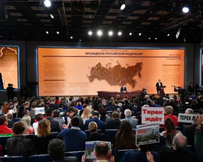 Главные цитаты Владимира Путина с большой пресс-конференции 2019 года