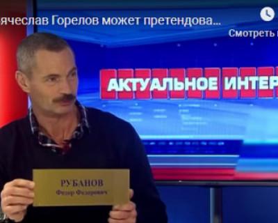 Как севастопольский депутат Горелов победил табличку и остался жив