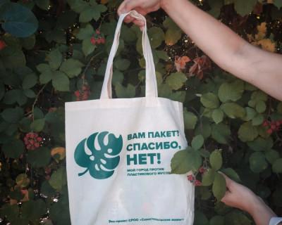 В Севастополе начинается экологическая акция «Вам пакет? Спасибо, нет!»