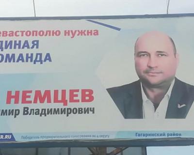 Вопросы к председателю Заксобрания Севастополя В.Немцеву, навеянные законопроектом