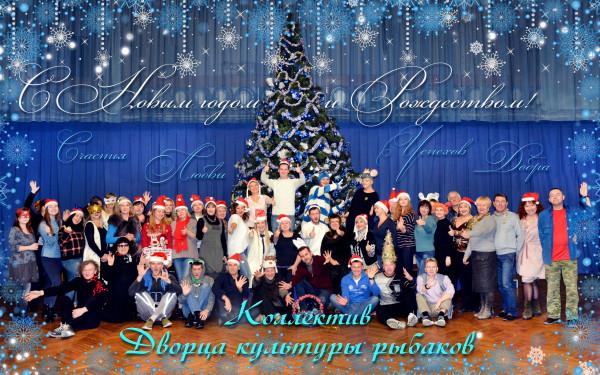 Поздравления с Новым годом коллектива ДКР