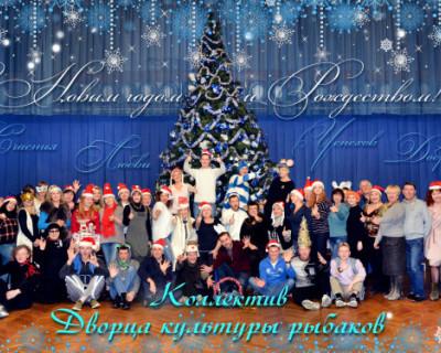 Поздравление с Новым годом от коллектива ДКР