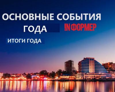 Итоги 2019 года в Севастополе (ВИДЕО)