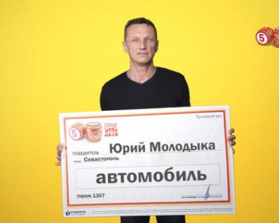 Кладовщик из Севастополя выиграл в лотерею автомобиль